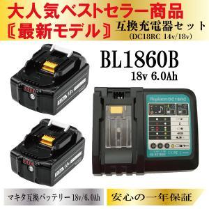 1年保証 BL1860B DC18RC マキタ 18v バッテリー 残量表示付 互換バッテリー 18...