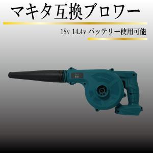 マキタ Makita ブロワー ブロアー 互換 18V 14.4V バッテリー 使用可能 バッテリー...