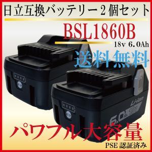 ●1年保証 日立 互換 バッテリー BSL1860B 18v 6.0Ah LED残量表示付き 2個セット BSL1830 / BSL1840 / BSL1850 / BSL1860|topatokyo
