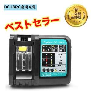 1年保証 マキタ 充電器 DC18RC ERJER製 マキタ  互換 充電器 dc18rc 14.4Vー18V用 bl1430 bl1440  bl1460 bl1860 bl1850  bl1830 bl1820 など対応|topatokyo