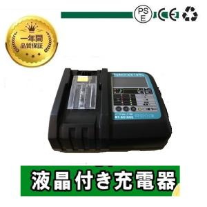 1年保証 マキタ 互換 DC18RF 14.4V/18V 充電器 DC18RC BL1830 BL1...