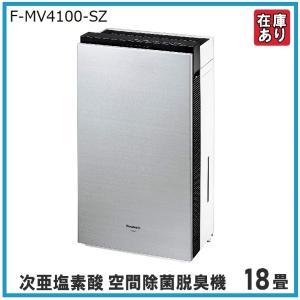 在庫あり パナソニック 次亜塩素酸 空間除菌脱臭機 ジアイーノ ~18畳 ステンレスシルバー F-MV4100-SZ Panasonic Ziaino F-SMV4100-SZ 同等モデル|topatokyo