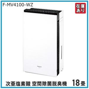 在庫あり パナソニック 次亜塩素酸 空間除菌脱臭機 ジアイーノ ~18畳 ステンレスシルバー F-MV4100-WZ Panasonic Ziaino F-SMV4100-WZ 同等モデル|topatokyo