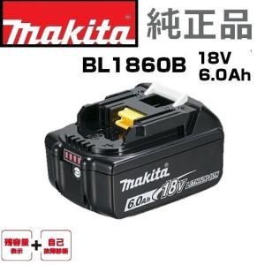 マキタ makita 純正 18V 6.0Ah バッテリー BL1860B 国内正規品 A-60484 残容量表示 自己故障診断|topatokyo