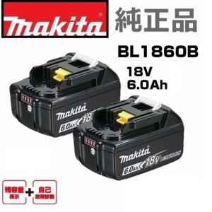 2個セット マキタ makita 純正 18V 6.0Ah バッテリー BL1860B 国内正規品 A-60484 残容量表示 自己故障診断|topatokyo