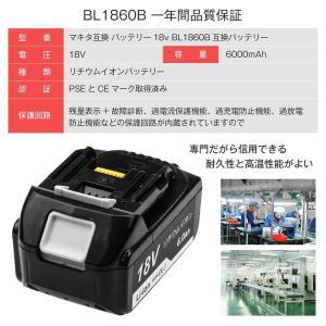 1年保証  マキタ バッテリー BL1860B 互換 18V 6000mAh 2個セット LED残量表示付き|topatokyo|02