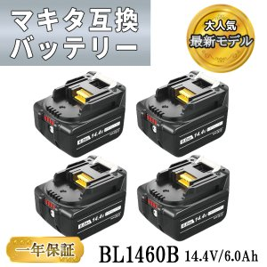マキタ バッテリー 互換 BL1460B 14.4v 4個セット 6000mAh 1年保証|topatokyo
