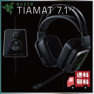Razer Tiamat 7.1 V2 7.1ch ゲーミングヘッドセット 輸入品