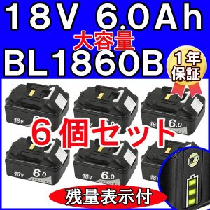 ★1年保証 BL1860B互換 マキタ バッテリー  6個 残量表示付き 18v 6.0ah|topatokyo