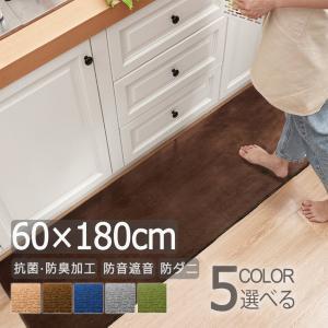 キッチンマット 60×180cm ずれない 台所マット ラグ 玄関 吸水 速乾 滑り止め付 防ダニ ...