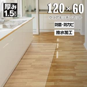 キッチンマット 透明マット 60cm×120cm 新生活 クリアマット キズ防止マット PVCマット...
