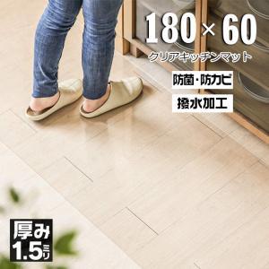 キッチンマット 透明マット 60cm×180cm 新生活 クリアマット キズ防止マット PVCマット...