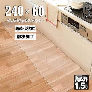キッチンマット 透明マット 60cm×240cm 新生活 クリアマット キズ防止マット PVCマット...