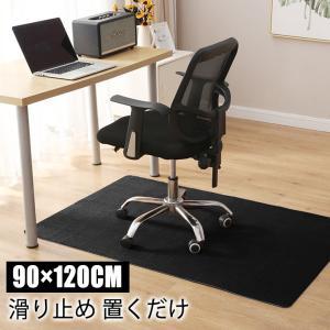 チェアマット 90×120cm 滑り止めマット デスク足元マット デスクチェアマット カーペット キ...