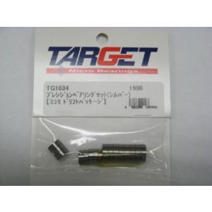 ターゲット TG1034 プレシジョンベアリング(シルバー) 【ヨコモ ドリフトパッケージ用】|topgear-web