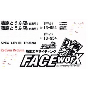 FACE-Worx 74006 INITIAL D AE86 Style デカールセット(FWO003)|topgear-web