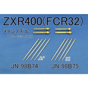 ケーヒン KEIHIN ZXR400レーシングKIT装着車向 (FCR32) JN&MNセット|topgear-web
