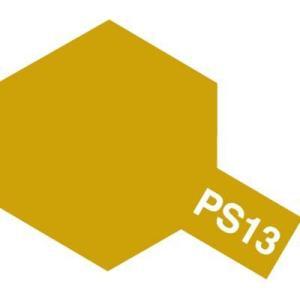 タミヤ PS-13 ポリカボネート用スプレー ゴールド|topgear-web