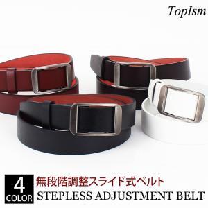 ベルト メンズ カジュアル ビジネスベルト フリーサイズ スライド式 無段階調整 穴なし ナローベルト 紳士用 男性用 ベーシック シンプル|topism