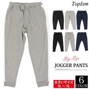 大きいサイズ BIGサイズ キングサイズ 3L 4L 5L ウエストゴム メンズジョガーパンツ サイドライン スウェット素材 ジャージパンツ スウェット 裾リブ|topism