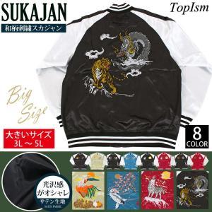 スカジャン メンズ 和柄 大きいサイズ ジャケット ブルソン 刺繍 キングサイズ ビッグサイズ BIGサイズ 3L 4L 5L 2XL 3XL 4XL 月夜鯉  狼  龍虎  サテン|topism