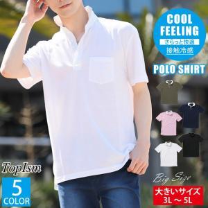 ポロシャツ メンズ ビッグサイズ 大きいサイズ 3L 4L 5L BIGサイズ ビジネス ビズポロ 無地 接触冷感 半袖 ゴルフ トップス カットソー|topism