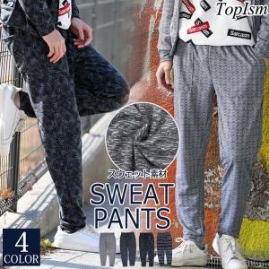 スウェットパンツ メンズ ジョガーパンツ カモフラ 迷彩 総柄 無地 イージーパンツ ミニ裏毛 春新作