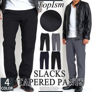 テーパードパンツ メンズ スラックス トラウザーズ ルーズパンツ イージーパンツ ストライプ 無地 カジュアルパンツ|topism
