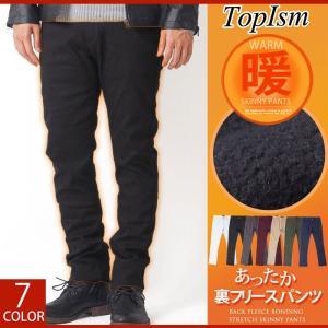 極暖 チノパン メンズ スキニーパンツ 裏起毛メンズパンツ フリース ストレッチ 暖パンツ ボトムス チノ 秋冬|topism