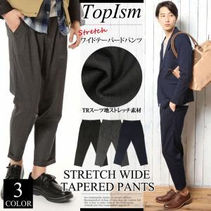 テーパードパンツ メンズ ボトムス スラックス ワイドパンツ TRストレッチ タック|topism