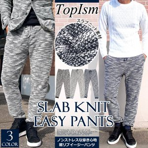 ジョガーパンツ イージーパンツ メンズ スウェットパンツ スラブニット カットソーツイード 裾リブ|topism