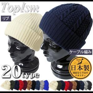 ニット帽 メンズ 帽子 ニットキャップ 国産 日本製 アクリル リブ編み ケーブル 無地 ユニセックス 男女兼用 メンズファッション小物 折り返し|topism
