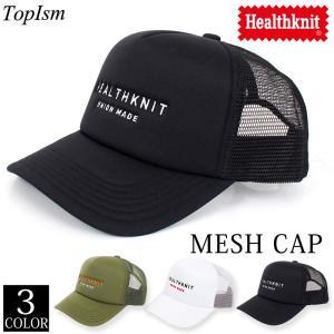 Healthknit ヘルスニット メッシュキャップ ロゴ刺繍入り ベースボールキャップ 野球帽 無地 メンズ帽子 男女兼用 男性用 ユニセックス メンズファッション小物|topism