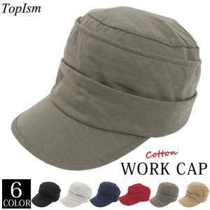 キャップ メンズ ワークキャップ 帽子 キャスケット スウェット カットソー 無地 コットン 綿 レディース 男女兼用 男性用 女性用 ユニセックス|topism