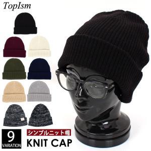 ニット帽 メンズ ニットキャップ 帽子 リブ編み リブ タグ付き ワッチキャップ 無地 秋冬 ファッション小物 男女兼用|topism