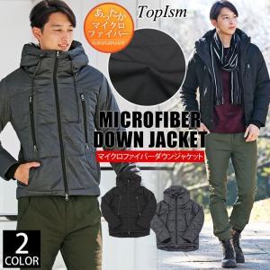 ダウンジャケット メンズ アウター ジャケット ブルゾン 中綿 YKKファスナー ハイネック 秋冬|topism