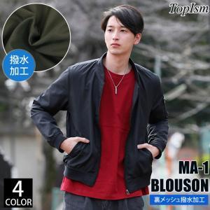 MA-1 メンズ MA1 ミリタリージャケット ブルゾン ライトアウター ジャケット 裏メッシュ カモフラ 迷彩柄 無地 撥水加工|topism