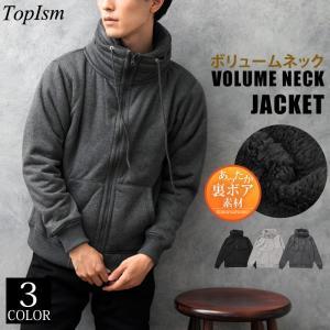 ミリタリージャケット メンズ ジャケット ブルゾン 裏ボア 裏起毛 スウェット素材 アウター 無地 長袖 秋冬|topism