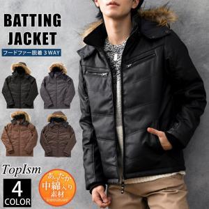 中綿ジャケット メンズ アウター ブルゾン ジャンパー フードファー キルティング ジャケット フェイクレザー|topism