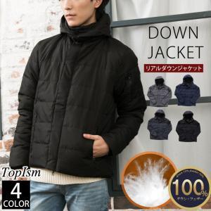 ダウンジャケット メンズ アウター ブルソン 軽量 暖かい ダウン70% フェザー30% ダウンコート WZIP 2WAYフード脱着式 秋冬|topism