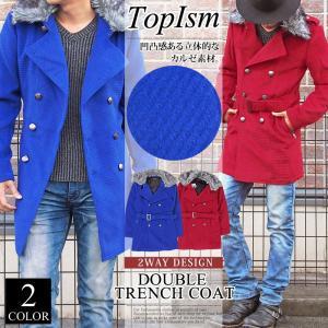 トレンチコート メンズ ロングコート ファー カルゼ ロング丈 赤 レッド 青 ブルー|topism