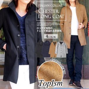 チェスターコート メンズ ロングコート イタリアンカラー コート ロング丈 メルトンウール スタンドネック|topism