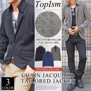 テーラードジャケット メンズ スウェット スタンド立ち襟 ノッチドラペル ジャガード型押し 無地 長袖|topism