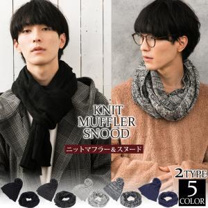 マフラー メンズ スヌード ネックウォーマー ケーブル編みニット メンズアクセサリー ファッション小物 秋冬|topism