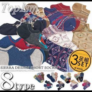 メンズショートソックス インステップソックス SIERRA DESIGNS シェラデザイン メンズ靴下 3足セット フットカバー ローカット スニーカーソックス|topism