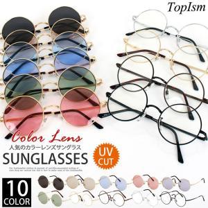 サングラス メンズ カラーレンズ 伊達メガネ 眼鏡 伊達めがね 丸メガネ ラウンドフレーム おしゃれ 人気 スモーク ライトカラー ブルー|topism