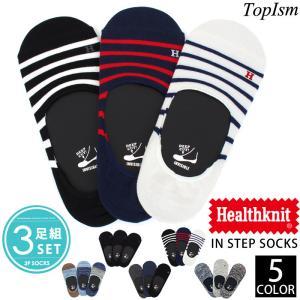 ソックス メンズ 靴下 ショートソックス Healthknit ヘルスニット 3足セット インステップソックス フットカバー スニーカーソックス 無地 ボーダー 銀イオン|topism