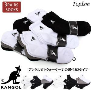 メンズショートソックス KANGOL カンゴール 3足セット アンクルソックス ショートソックス スニーカーソックス クォーターソックス メンズ靴下 シンプル 無地|topism