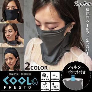 4WAY フェイスカバー マスク 冷感 抗菌防臭 UVカット 吸水速乾 接触冷感 洗えるマスク 布マスク アウトドア ランニング ウォーキング スポーツマスク 男女兼用|topism