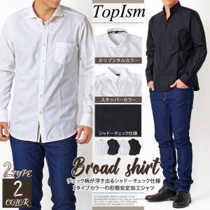 シャツ メンズ 長袖 スキッパーシャツ ドレスシャツ カジュアルシャツ 形態安定加工 ブロード 綿 シャドーチェック ホリゾンタル スキッパーカラー ビズカジ|topism